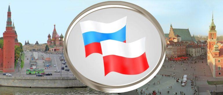 Польские организации в России