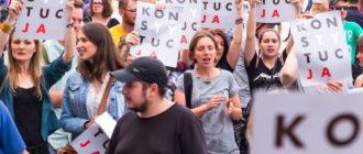 Политика Польши, протест
